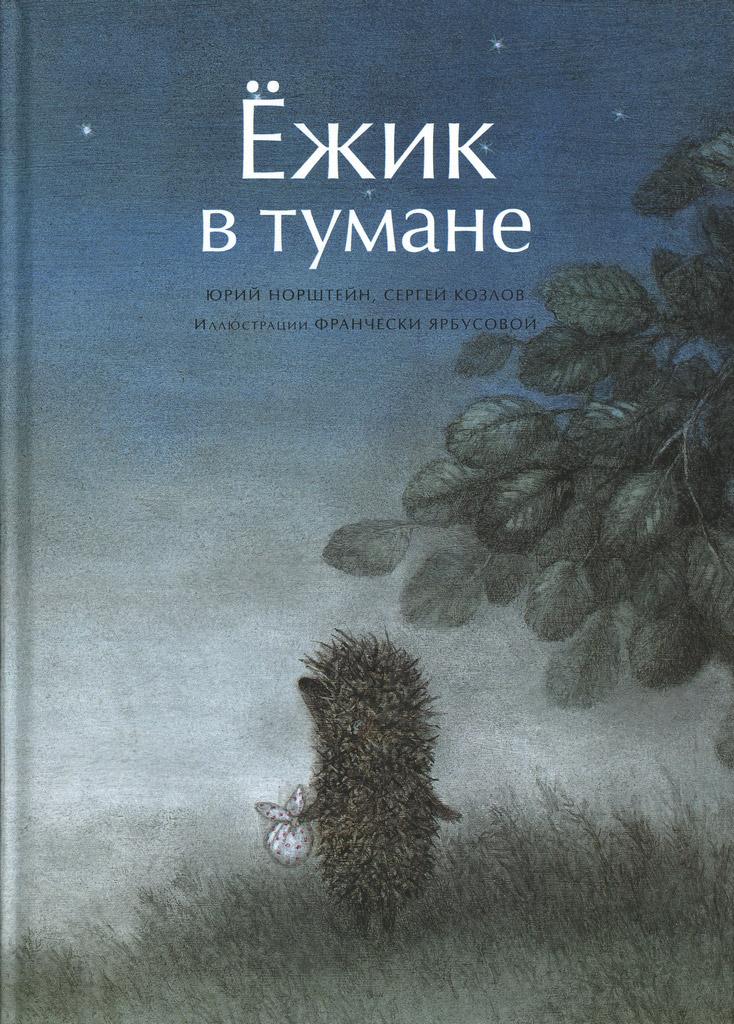 Сергей Козлов  cтихи и сказки